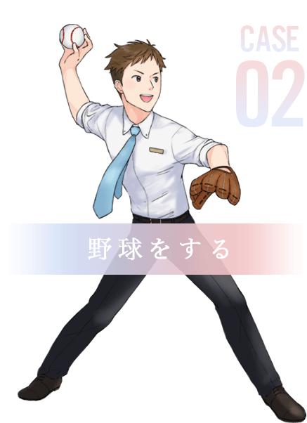 CASE02 野球をする