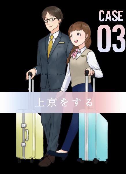 CASE03 上京する